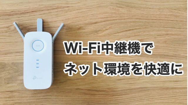 アイキャッチ画像_Wi-Fi中継機でネット環境が劇的に改善