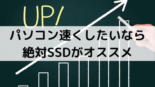 アイキャッチ画像_SSDで高速になった