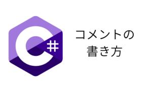コメント_C#