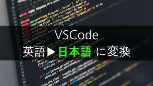 アイキャッチ画像_VSCodeを日本語化する方法