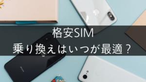 アイキャッチ画像_格安SIMのメリット・デメリット