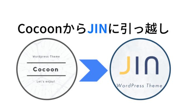WordPressテーマをCocoonからJINに移行