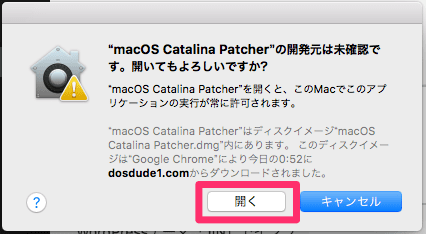 macOS Catalina Patcherを開く②