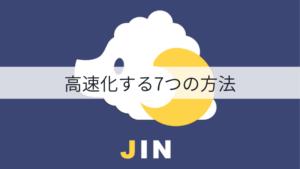 JINを高速化するための7つの方法