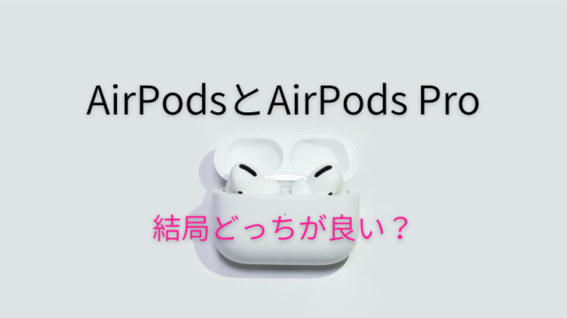 AirPodsとAirPods Proどっちがいい?