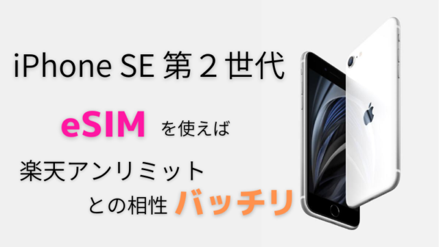 iPhone SE2 楽天モバイル