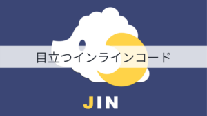 JINのインラインコードを目立たせる