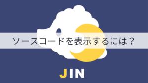 JINでソースコードを表示する