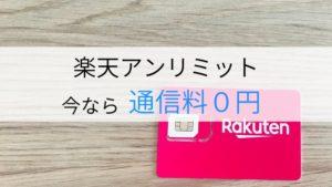 楽天モバイル(Rakuten UN-LIMIT)に乗り換えた