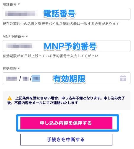 電話番号・MNP予約番号・有効期限