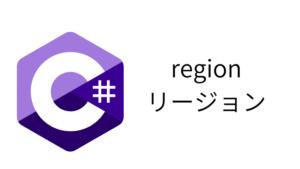 region_C#