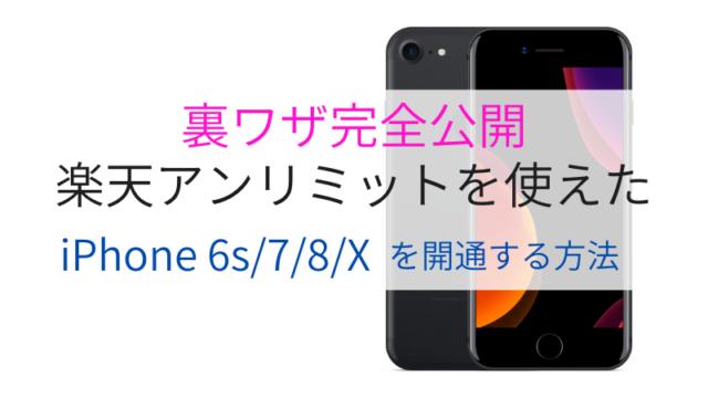 iPhone6s/7/8/Xで楽天モバイルアンリミットを使う方法
