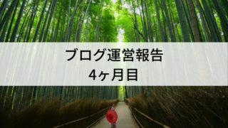 ブログ運営報告_4ヶ月目