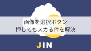 JINで画像選択できない件を解決
