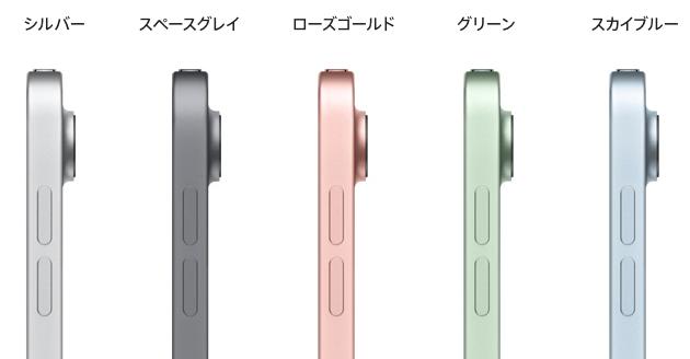 iPad Air(第4世代)のカラーバリエーション