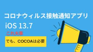 iOS13.7接触通知アプリ