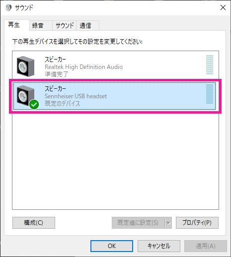 Windows10にてゼンハイザーのスピーカーを認識