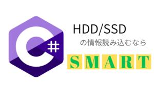 SMART_C#