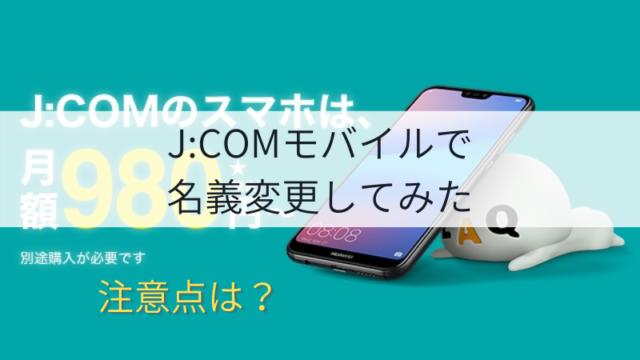 J:COMモバイルの名義変更