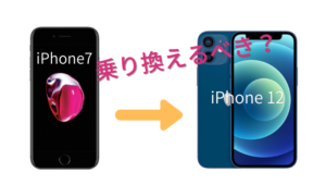 iPhone7からiPhone12乗り換え