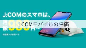 J:COMモバイルの評価
