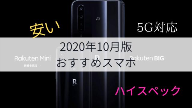 【2020年10月】楽天モバイルのおすすめスマホ
