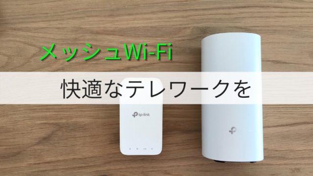 メッシュWi-Fi