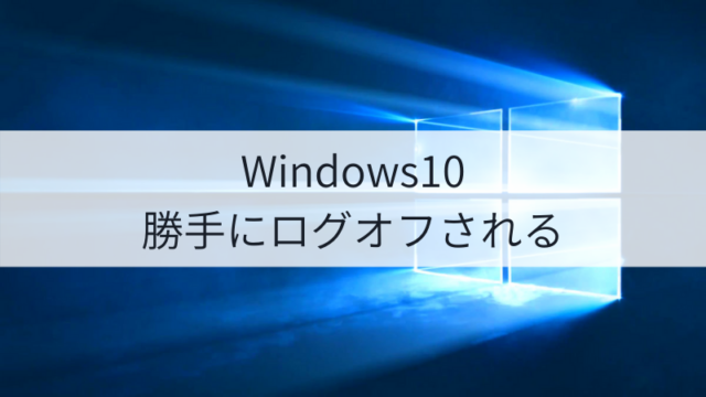 Windows10で勝手にログオフされないようにする方法