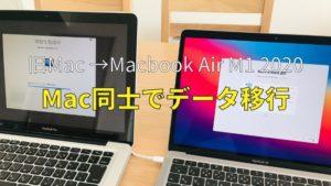 Macデータ移行のやり方
