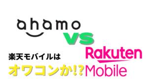 ドコモ(ahamo)と楽天モバイル(Rakuten UN-Limit)