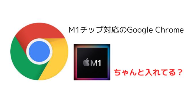 M1チップ対応のGoogle Chrome
