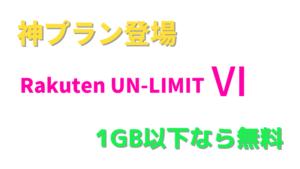 楽天モバイル(Rakuten UN-LIMIT Ⅵ)