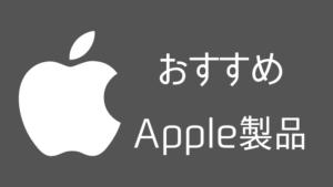 おすすめのApple製品