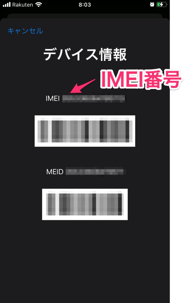 IMEI番号がバーコードどともに表示される