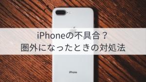 iPhoneが圏外になったときの治し方