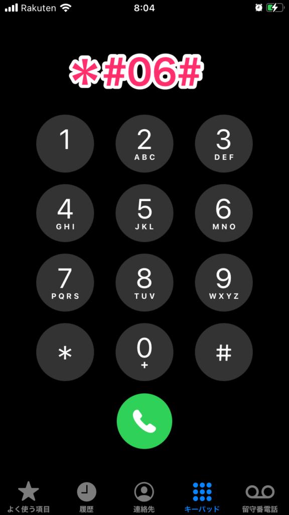 電話アプリで「*#06#」と入力してIMEI番号を調べる