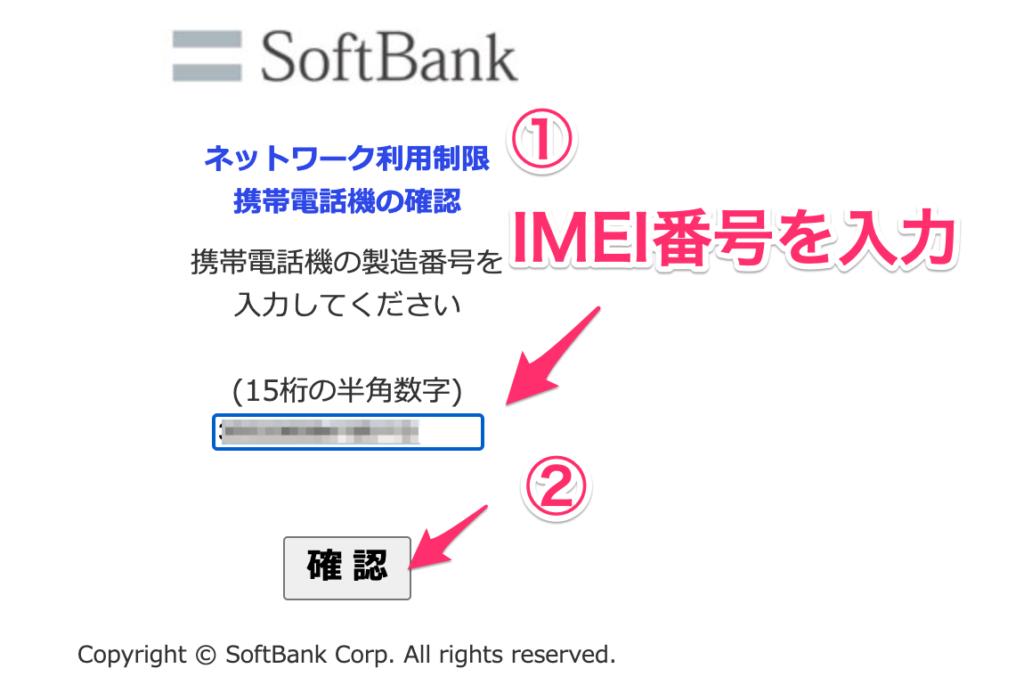 SoftBankスマホのIMEIを入力