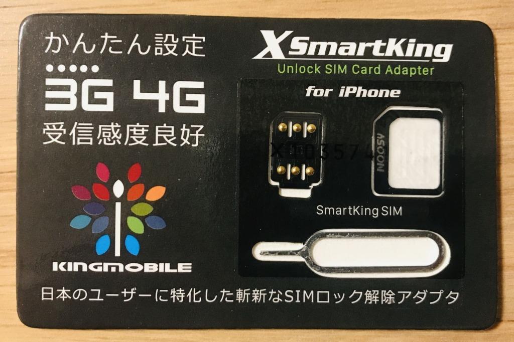 SmartKing SIMロック解除アダプタ(表面)