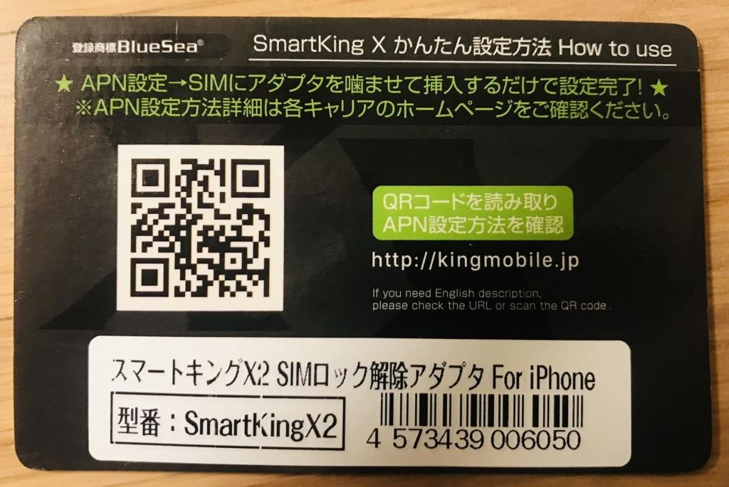 SmartKing SIMロック解除アダプタ(裏面)