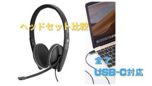 USB-C対応のヘッドセット