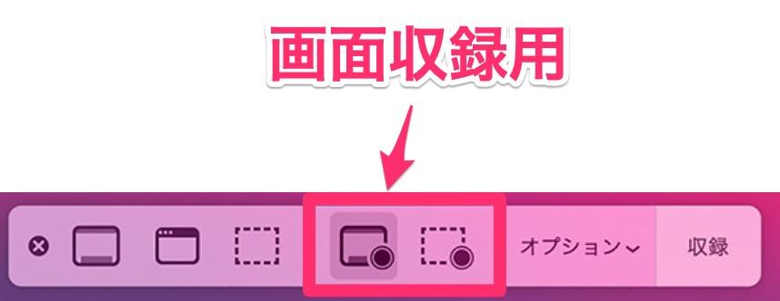 スクリーンショットのツールバー(画面収録用ボタン)