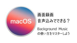 【macOS】音声込みで画面収録