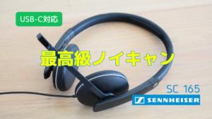 Sennheiser SC 165 USB-C