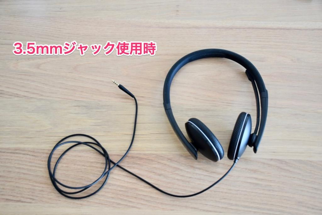 Sennheiser SC 165 USB-C(3.5mmジャック使用時)