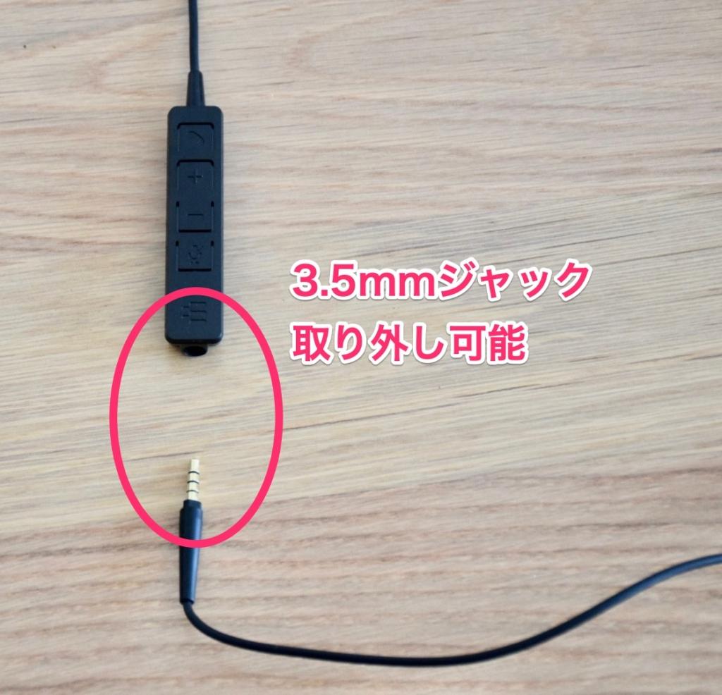 Sennheiser SC 165 USB-C(3.5mmジャック取り外し)
