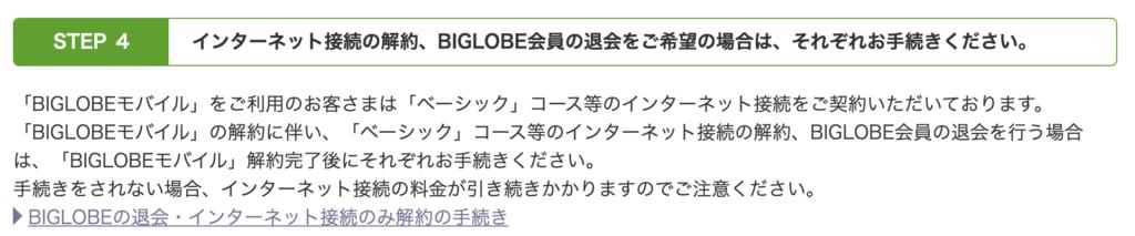 BIGLOBEのインターネット接続解約