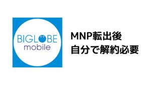 biglobe-mobile-cancellation