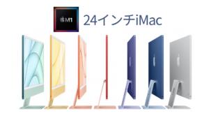 24インチiMac M1 2021