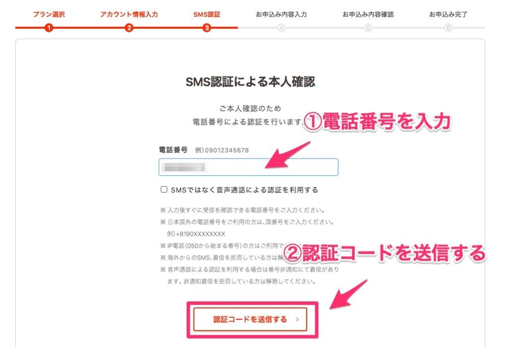 ロリポップ申込み(SMS認証)