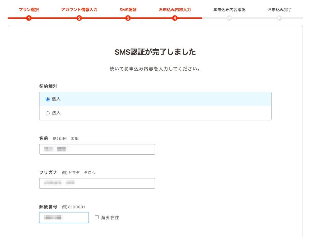 ロリポップ申込み(個人情報入力)